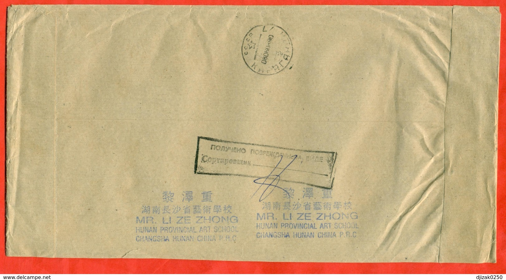China 1989. Block.Registered Envelope Is Really Past Mail. - 1949 - ... People's Republic