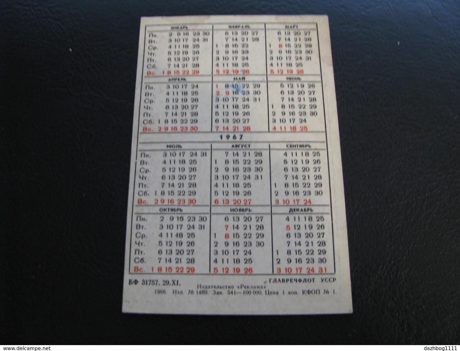USSR Soviet Russia  Pocket Calendar Travels On The Dnieper Glavrechflot Of The Ukrainian SSR Ship 1967 - Calendars