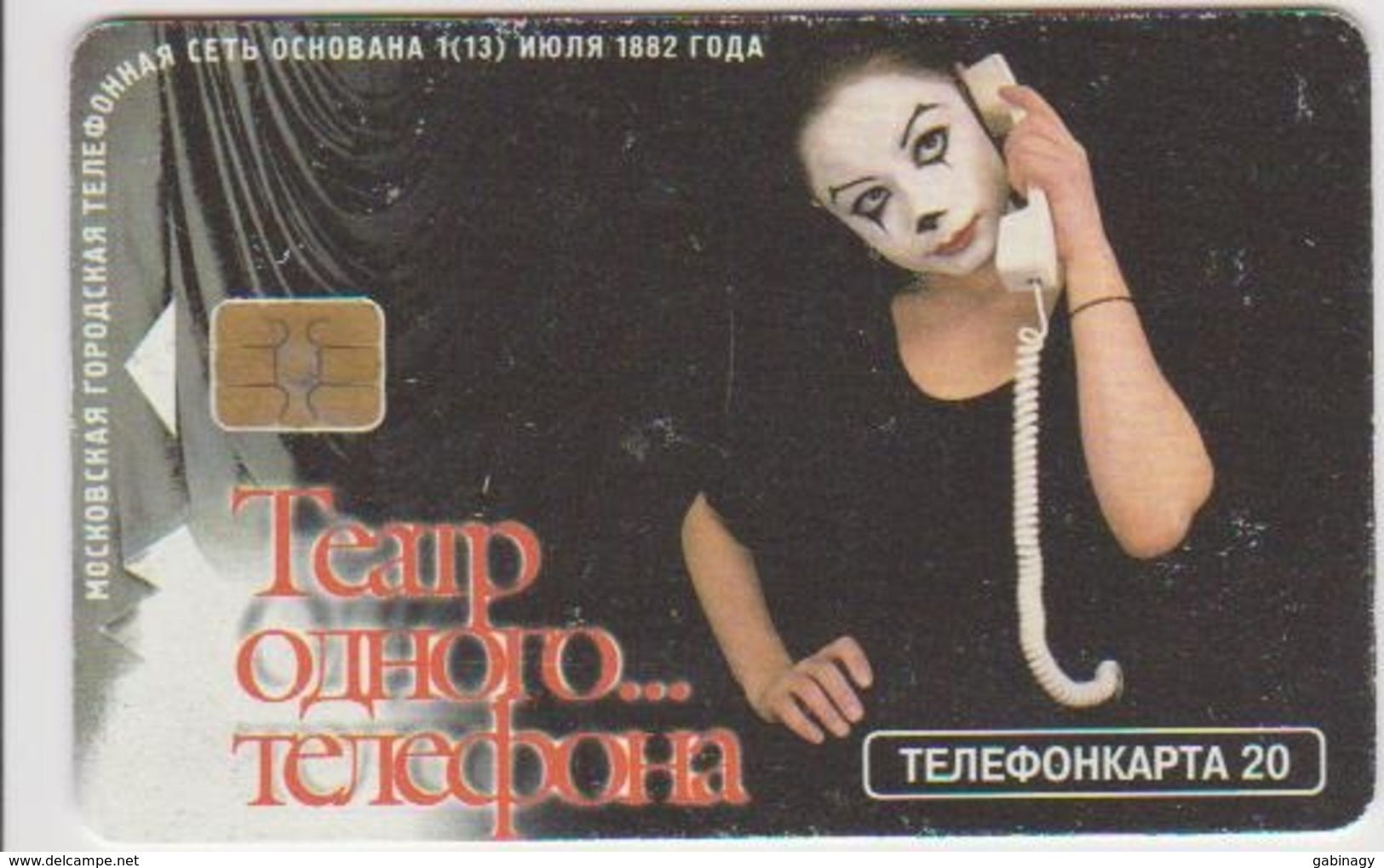#12 - RUSSIA-115 - MGTS MOSCOW - THEATRE - TELEPHONE - 15.000EX. - Russland
