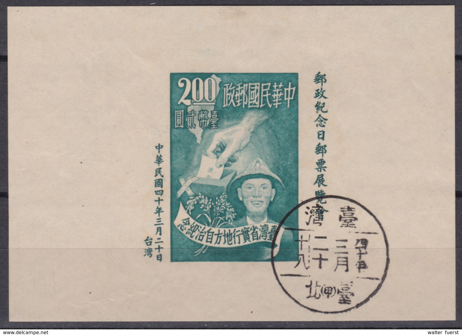 Rep. Of China - Taiwan 1951, Introduction Self-government Of Districts And Towns, BLOCK 1, Cancelled - 1945-... Republic Of China