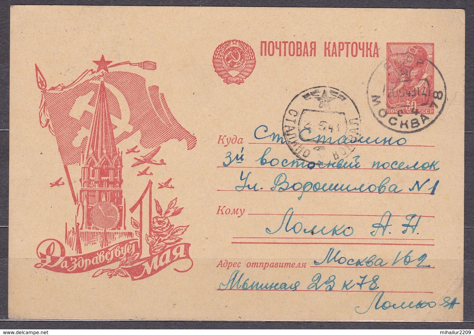 Russia/USSR 1945 Illustrated Postcard N.Ostrovskii Postal Stationery Used - 1923-1991 USSR
