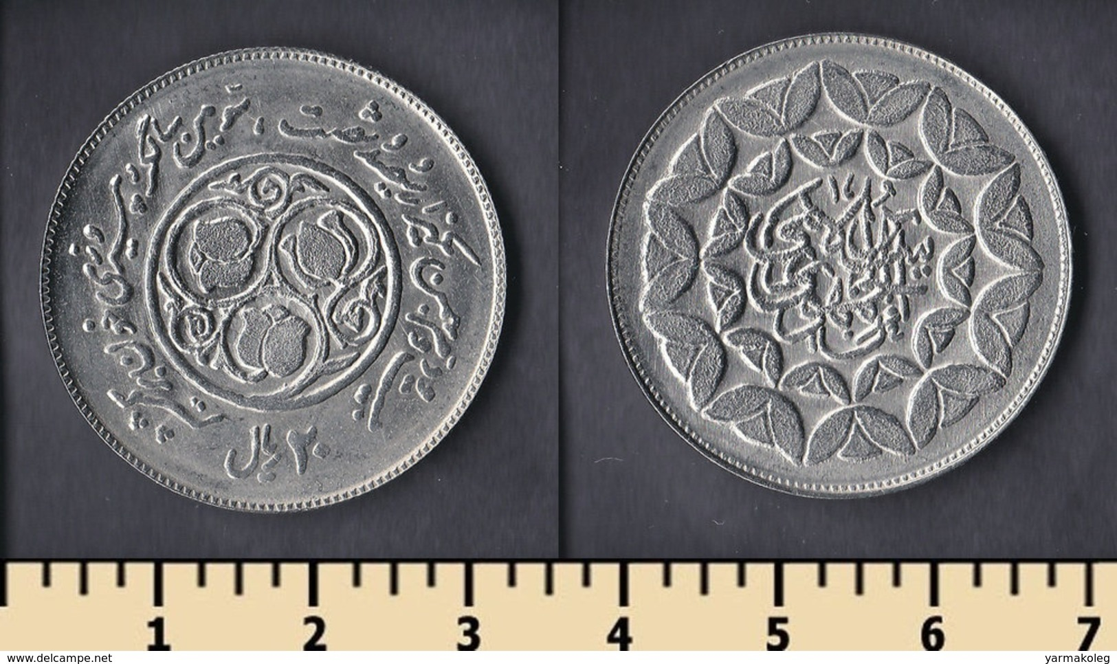 Iran 20 Rial 1981 - Iran