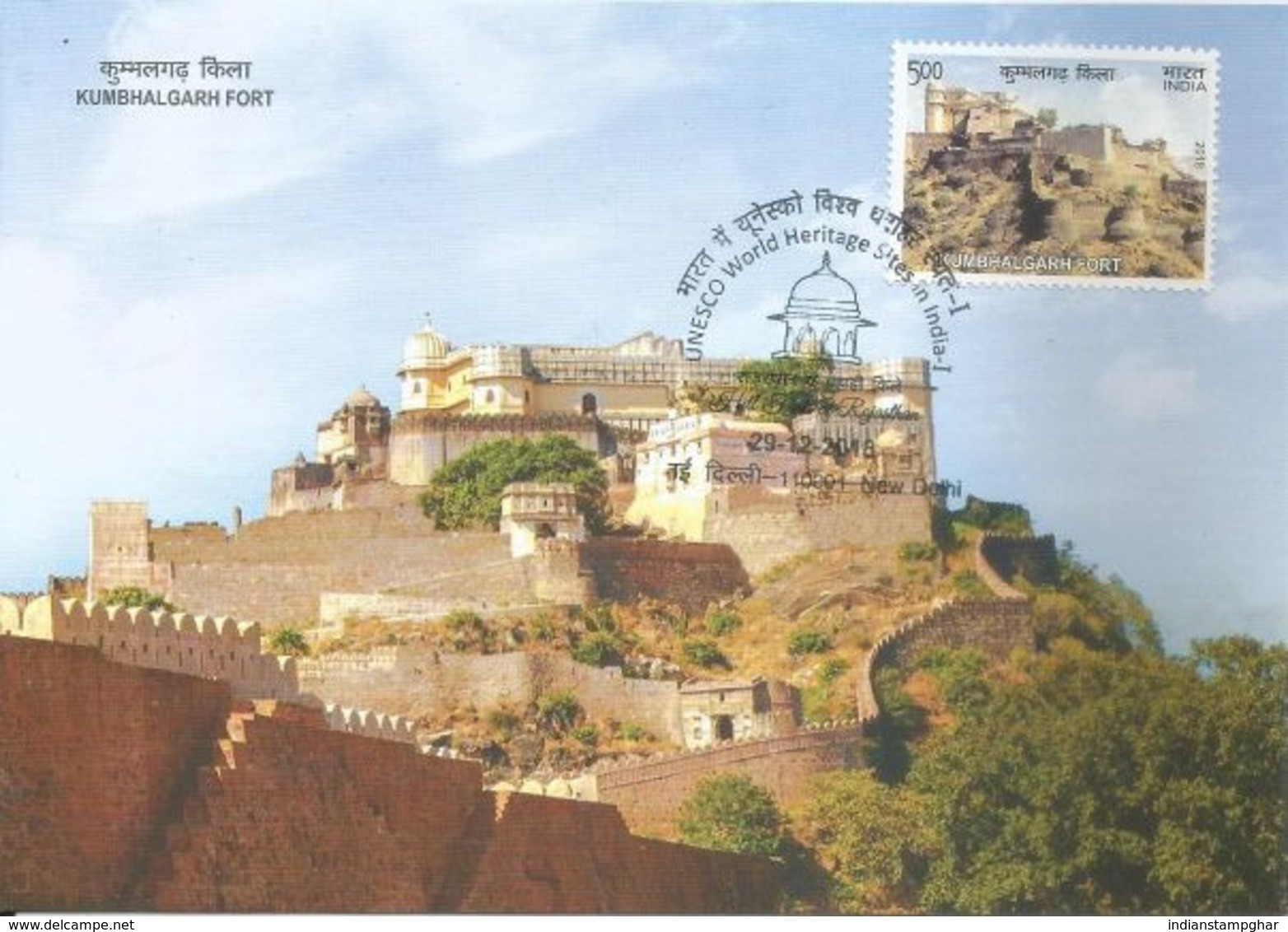 Kumbhalgarh Fort, Maxim Card,UNESCO World Heritage Site ,Hill Forts Of Rajasthan, By India Post - Monuments