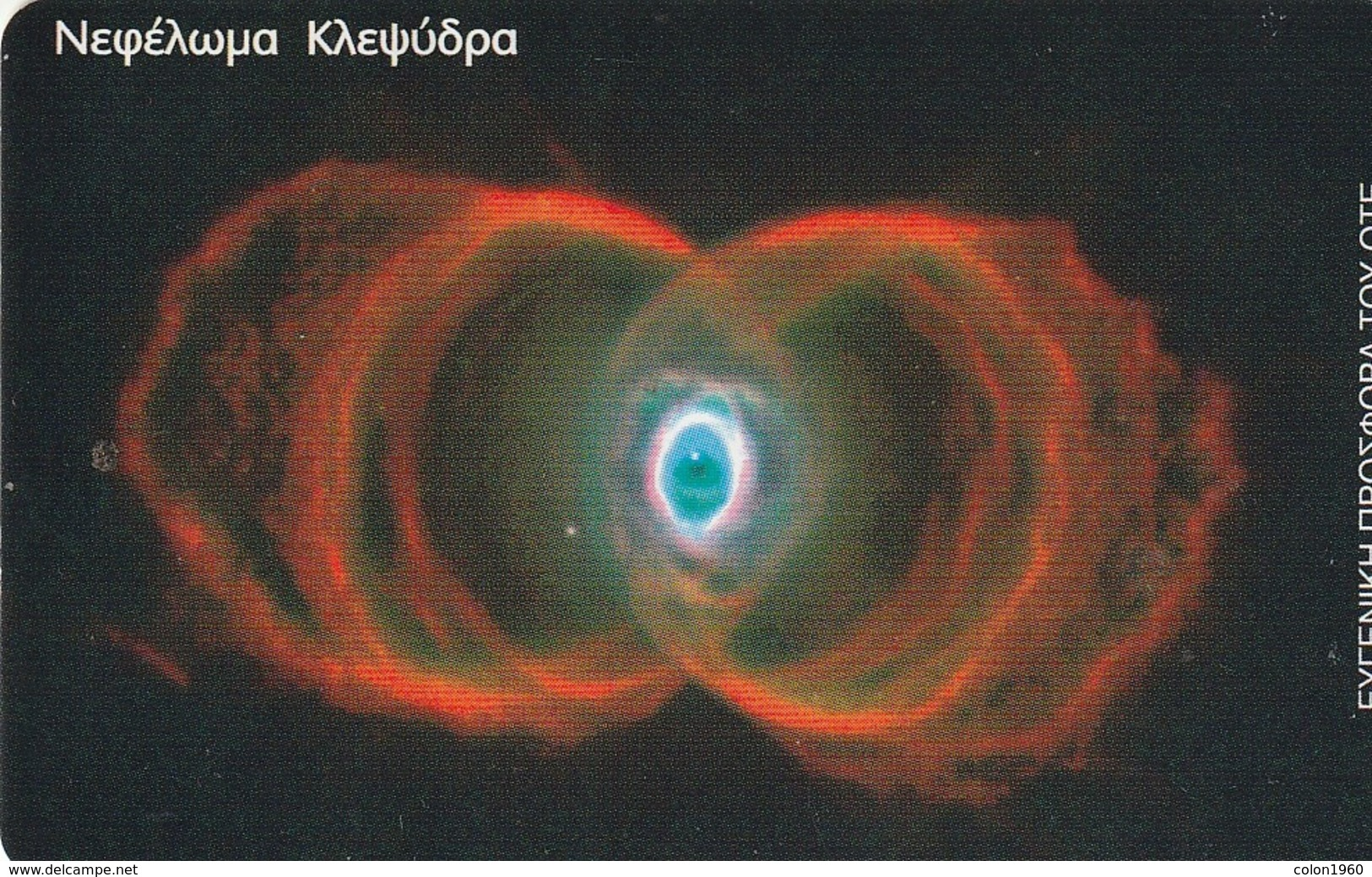 TARJETA TELEFONICA DE GRECIA. Planetarium And Space. Planetarium 7, X1179a (041) - Espacio