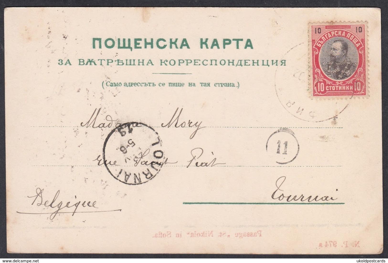 """CPA - Bulgarie, SOFIA, Passage """" St Nikola """" 1902 - Bulgaria"""