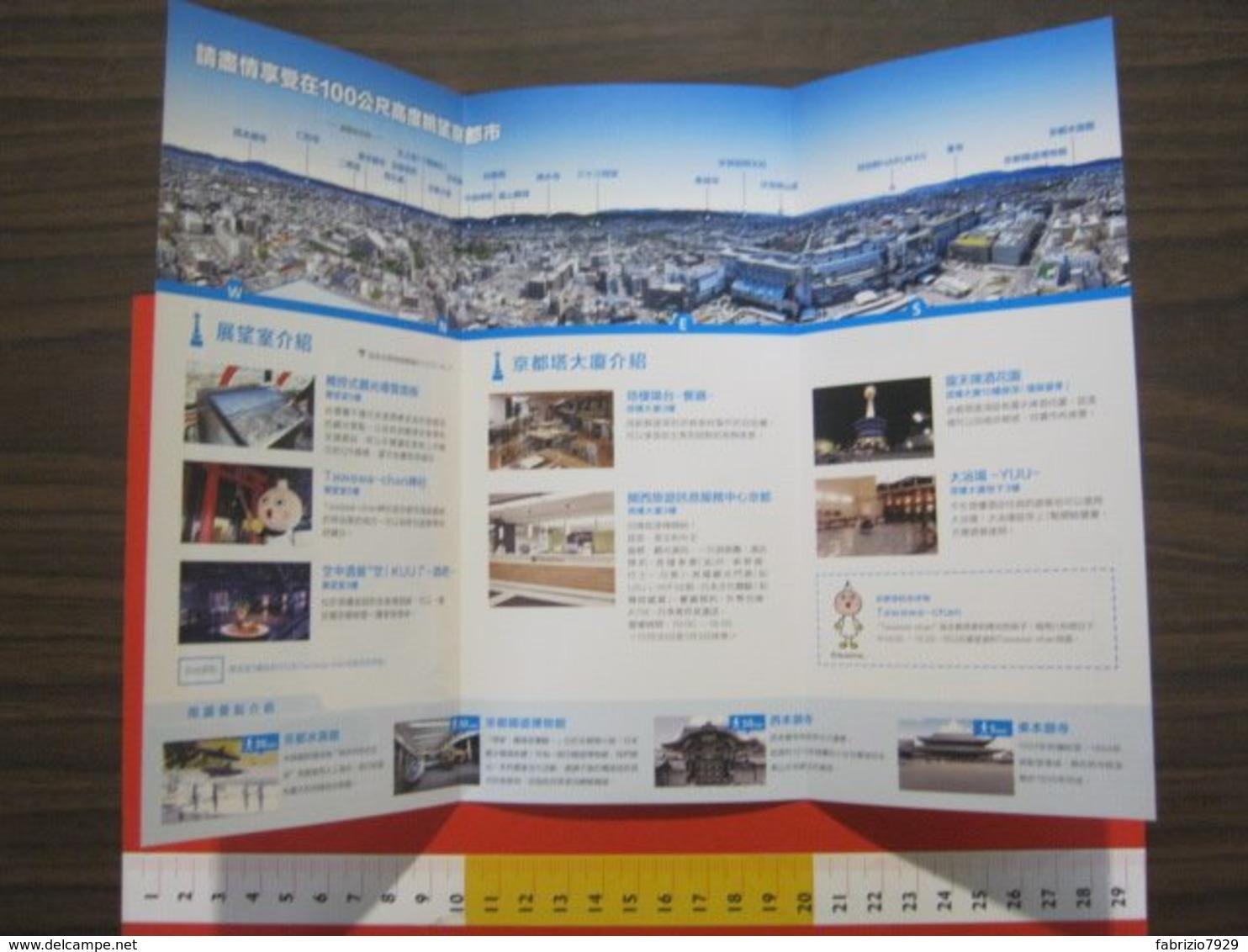 Z.08 JAPAN GIAPPONE DEPLIANT TURISMO 2019 - KYOTO TOWER + STAMP CACHET TIMBRO - JAPANESE LANGUAGE - Dépliants Turistici