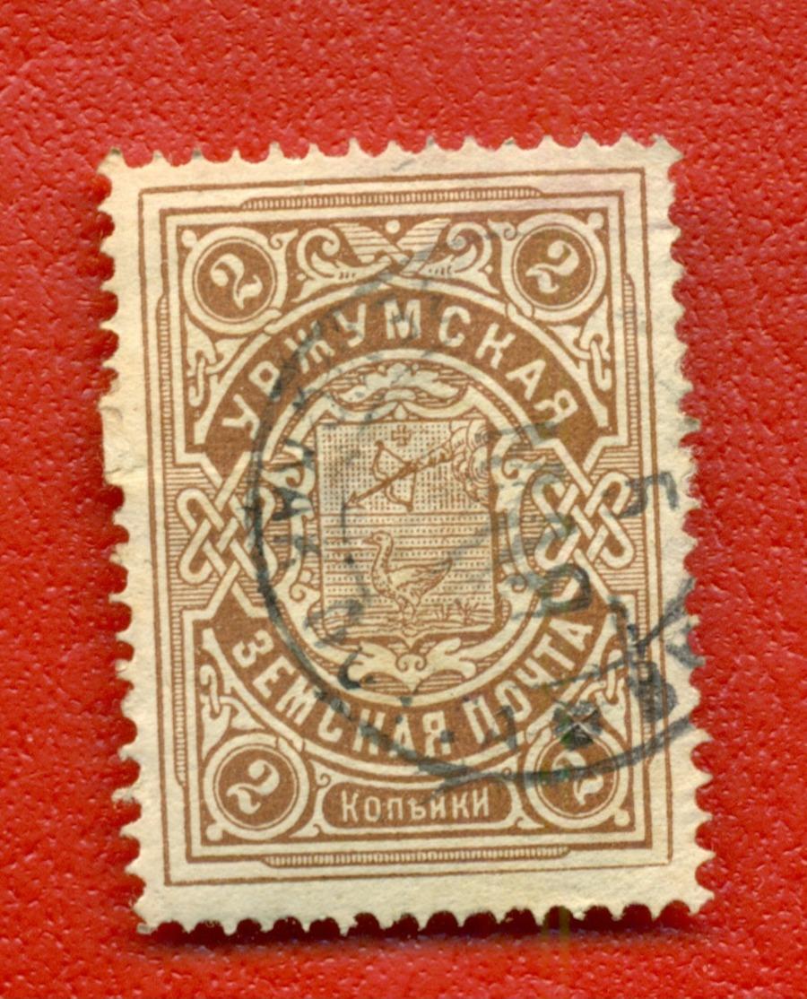 RUSSIA RUSSLAND URZUMSK 2 KOPEKS ZEMSTVO STAMP USED 93 - 1857-1916 Empire