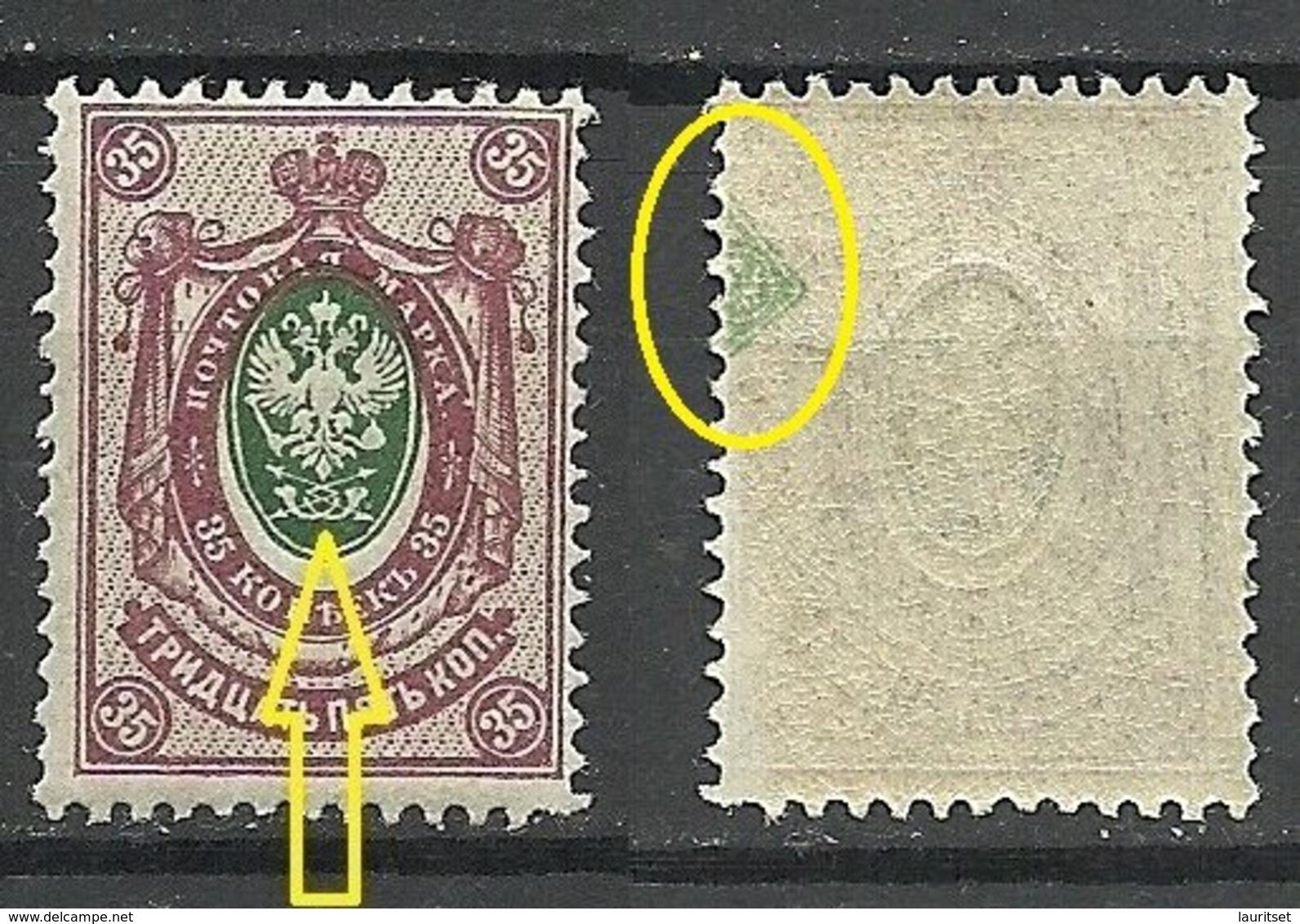 RUSSLAND RUSSIA 1912 Michel 74 A ERROR Abart Variety Shifted Center Print + Set Off MNH - 1857-1916 Empire