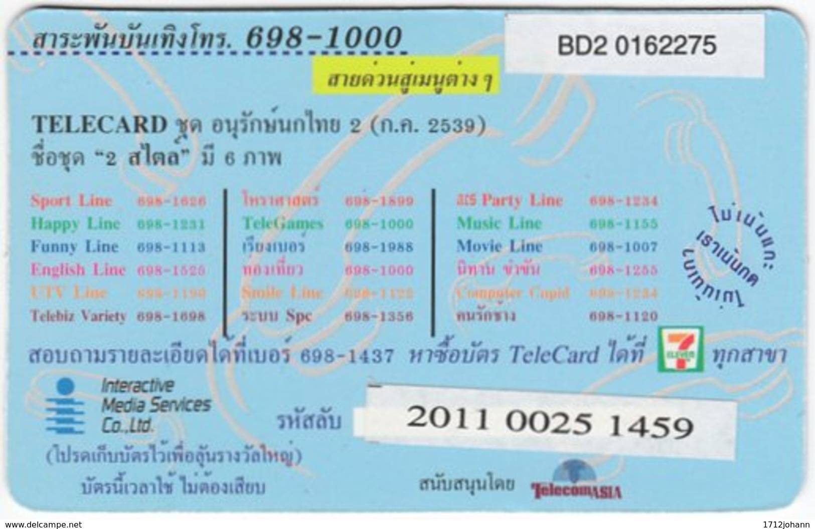 THAILAND F-088 Prepaid TeleCard - Animal, Bird - Used - Thailand