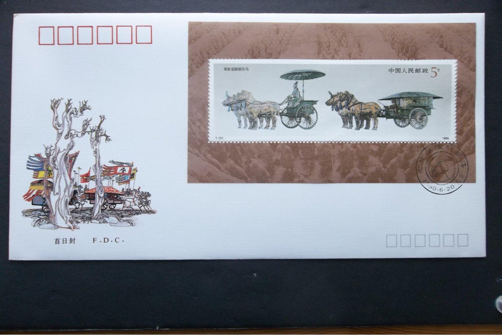 China, PRC: 1994 S/S UnAd. Ca-FDC (#EU2) - Storia Postale