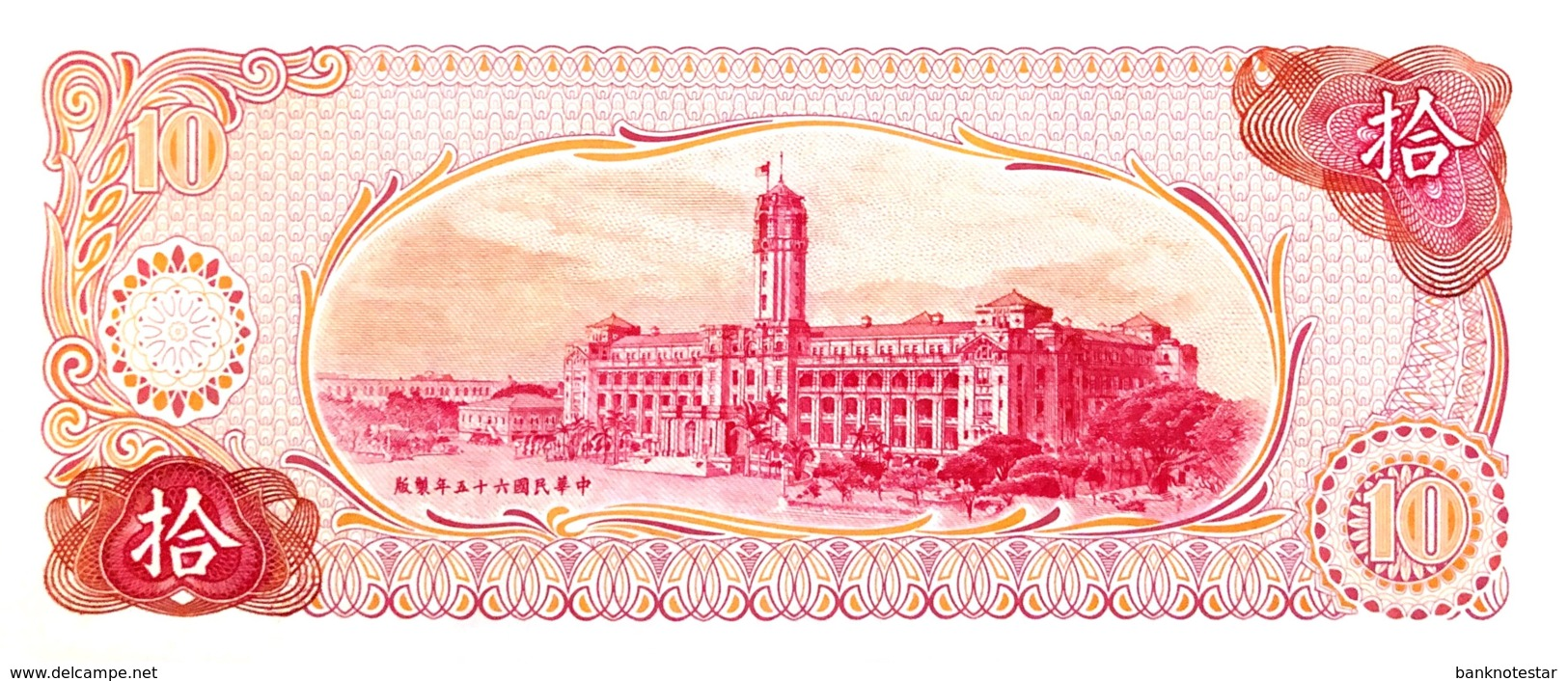 Taiwan 10 Yuan, P-1984 (1976) - UNC - Taiwan