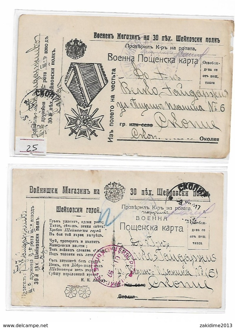 Bulgaria SAINOVSKI POLK 30 2 Post War Card - Bulgarije