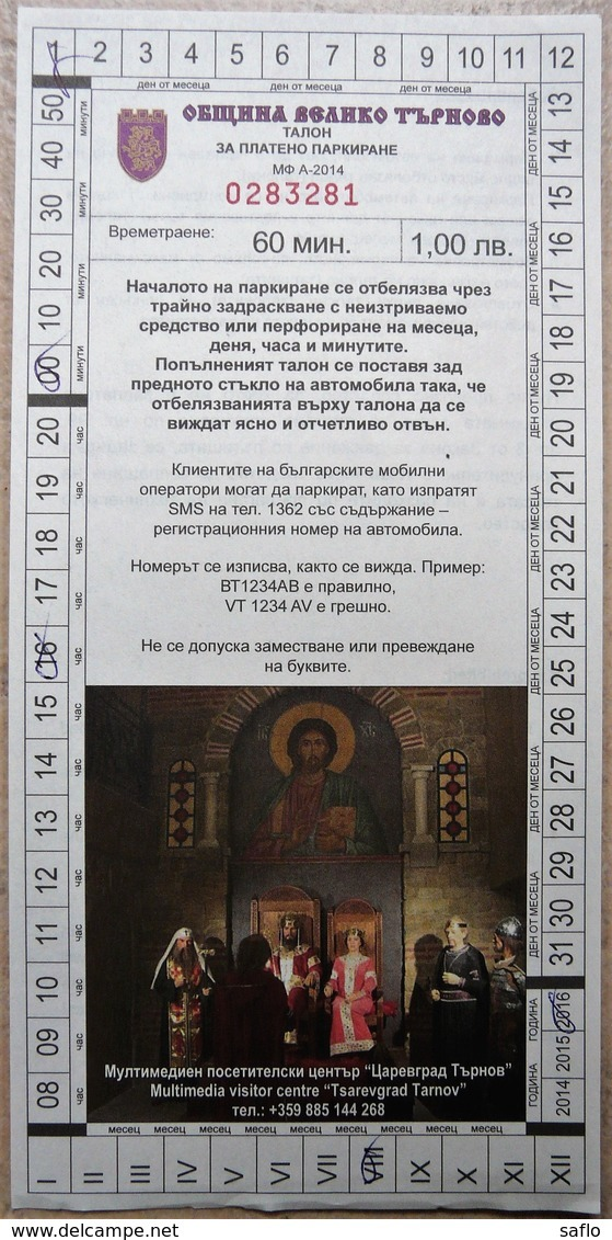 "Ticket D'entrée Multimedia Visitor Center  ""Tsarevgrad Tarnov"" à Veliko Tarnovo Bulgarie - Août 2016 - Tickets - Vouchers"