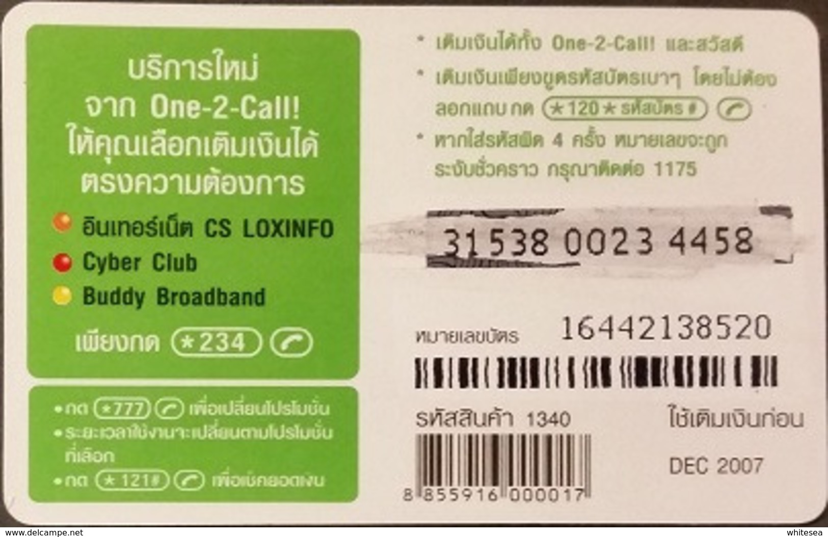 Mobilecard Thailand - 12Call/AIS - Good Moment Of Life - Laterne - Sterne - Mond - Thailand