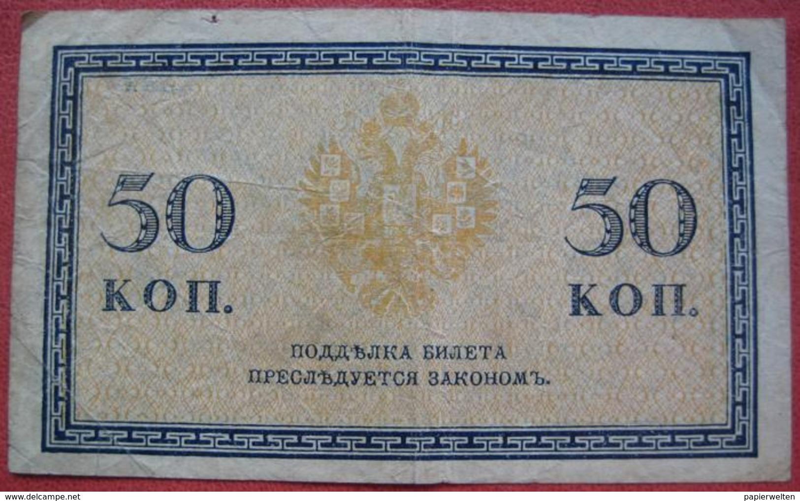 50 Kopeken N.D. (WPM 31) - Russland