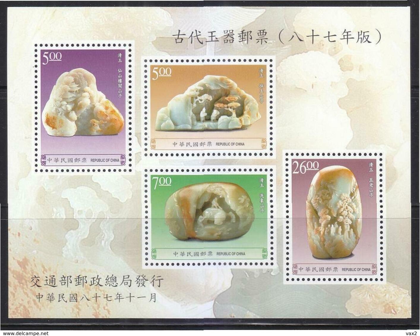 Taiwan 1998 S#3214a Ancient Jade Carvings M/S MNH Mineral Elephant - 1945-... Republik China