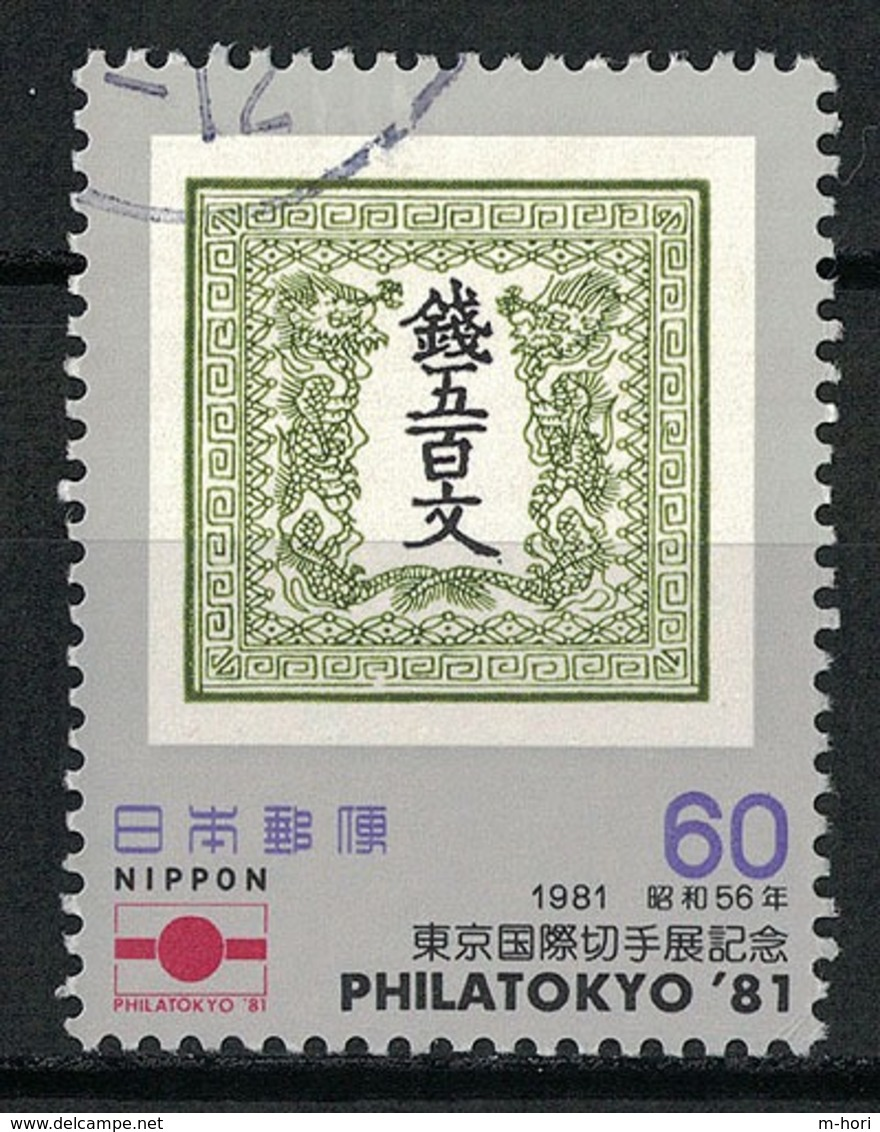 Japan Mi:01491 1981.10.09 PhilaTokyo 1981(used) - 1926-89 Emperor Hirohito (Showa Era)