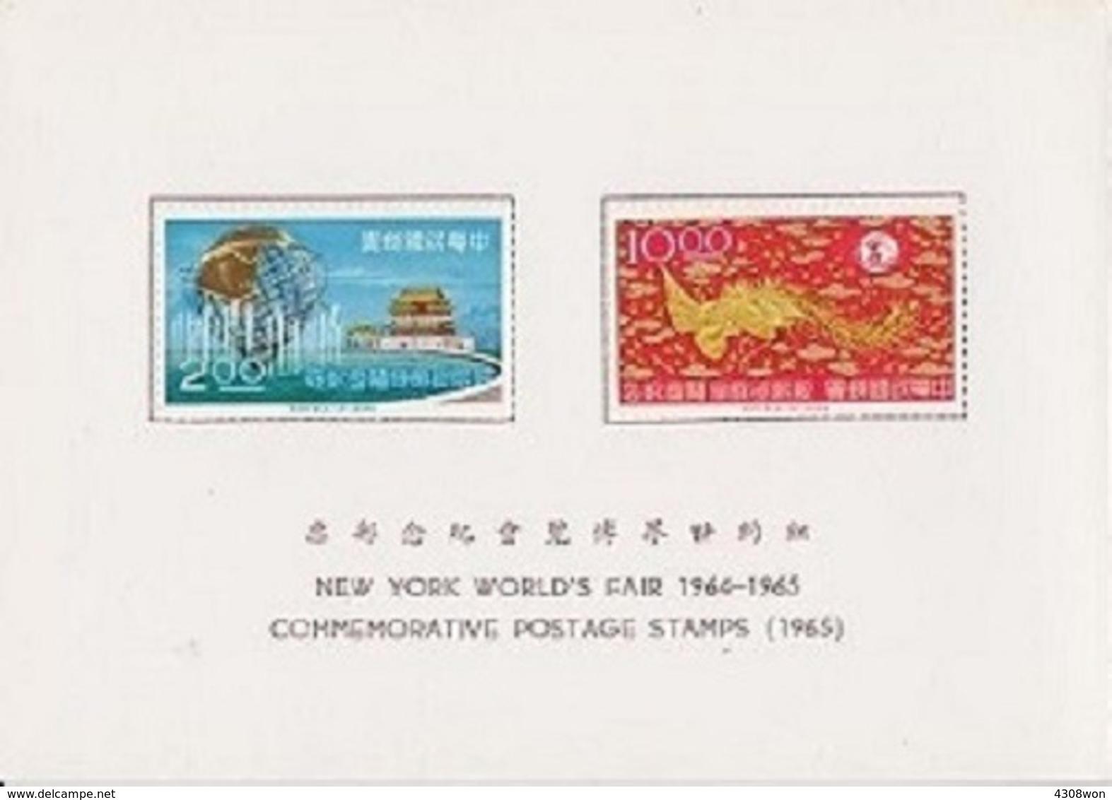 1965 China Taiwan FORMOSA NEW YORK WORLD TRADE FAIR. FERIA MUNDIAL DE NUEVA YORK - Ungebraucht