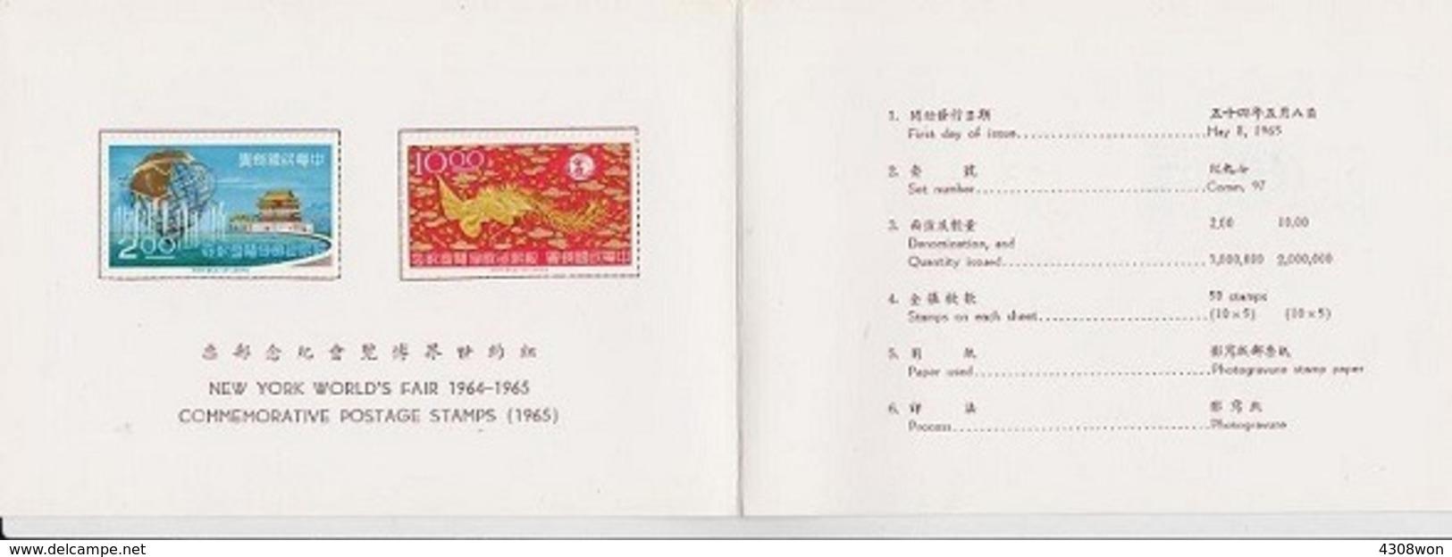 1965 China Taiwan FORMOSA NEW YORK WORLD TRADE FAIR. FERIA MUNDIAL DE NUEVA YORK - 1945-... Republic Of China