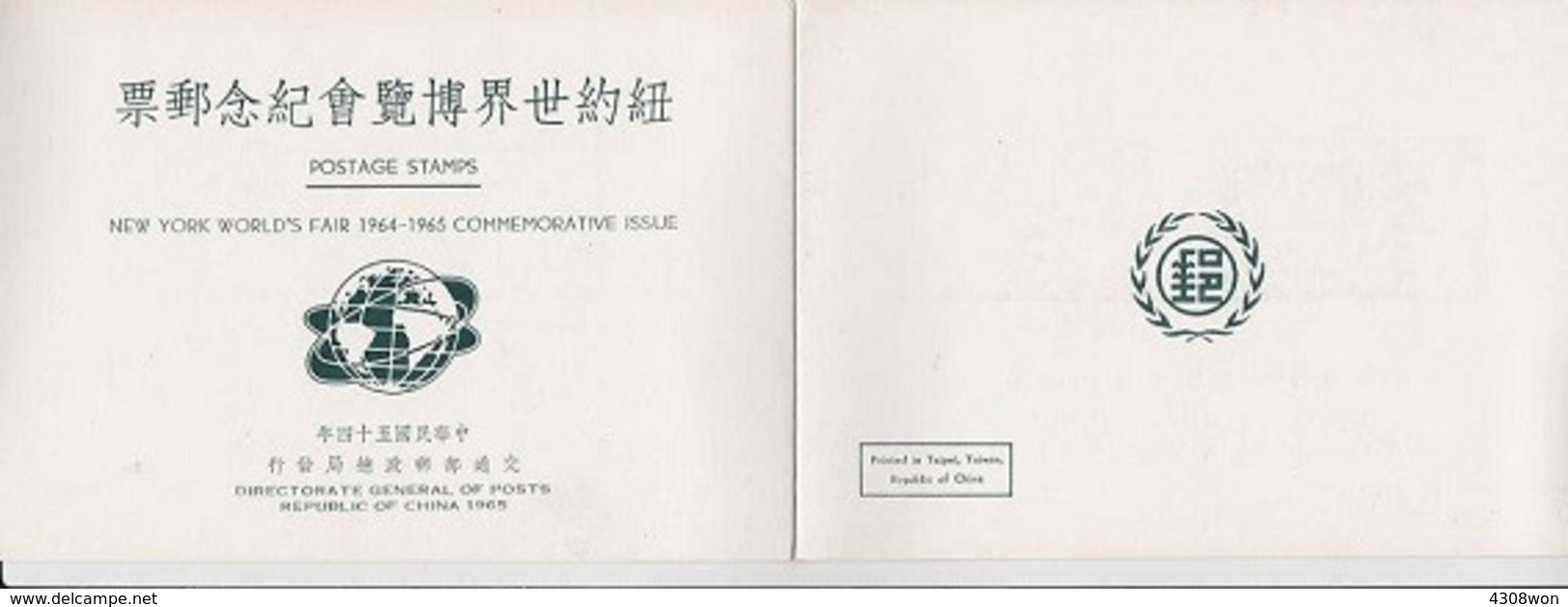 1965 China Taiwan FORMOSA NEW YORK WORLD TRADE FAIR. FERIA MUNDIAL DE NUEVA YORK - 1945-... Republiek China