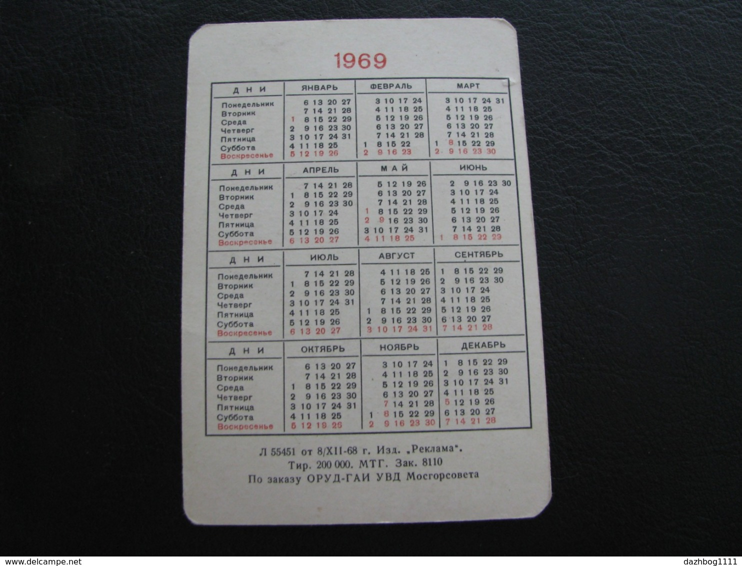 USSR Soviet Russia Pocket Calendar Happy New Year ! Car Santa Claus 1969 - Calendars