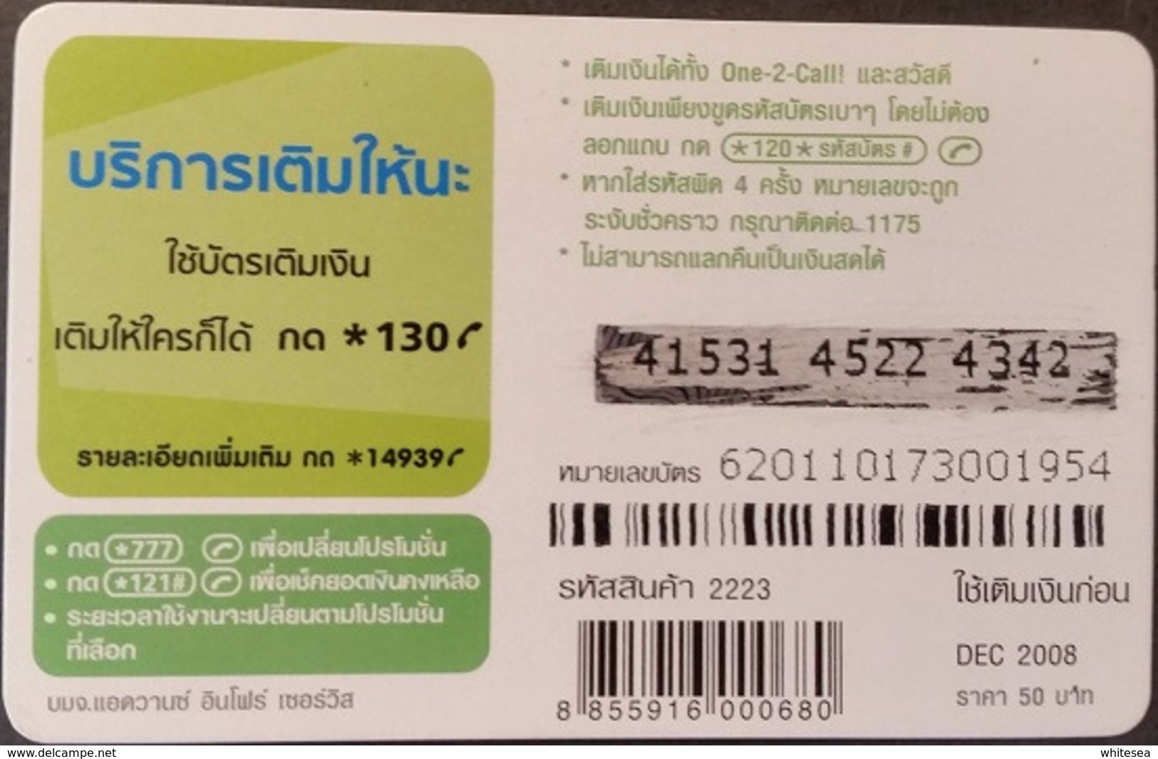 Mobilecard Thailand - 12Call / AIS  - Schnecke - Thailand