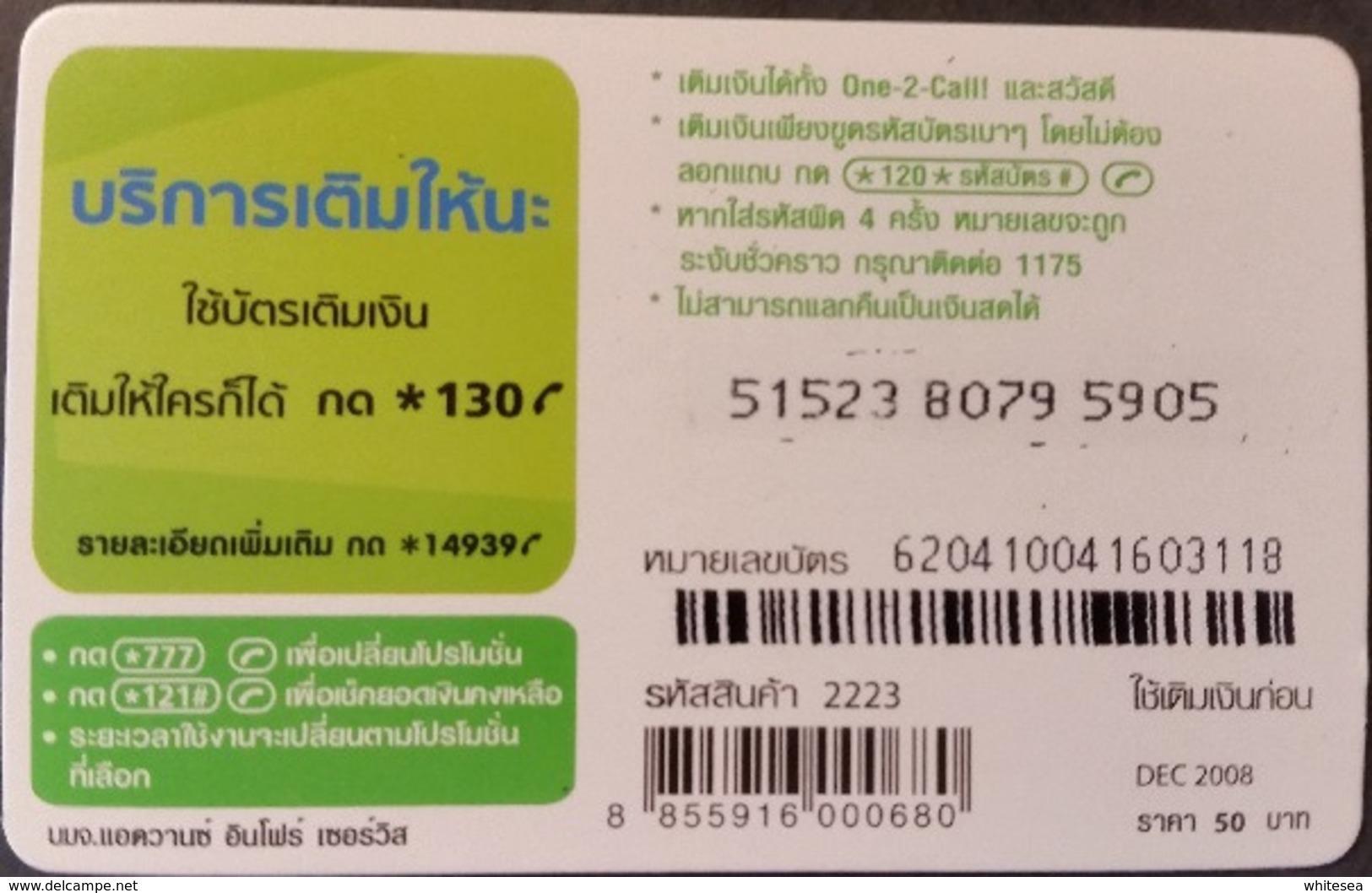 Mobilecard Thailand - 12Call / AIS - Taucherbrille & Schnorchel (1) - Thailand