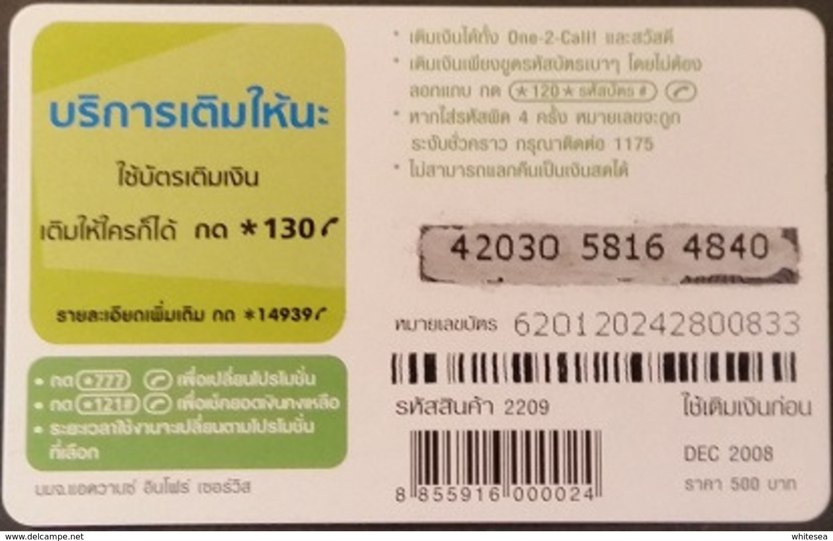 Mobilecard Thailand - 12Call/AIS - Spielzeug - Doppeldecker (1) - Thailand
