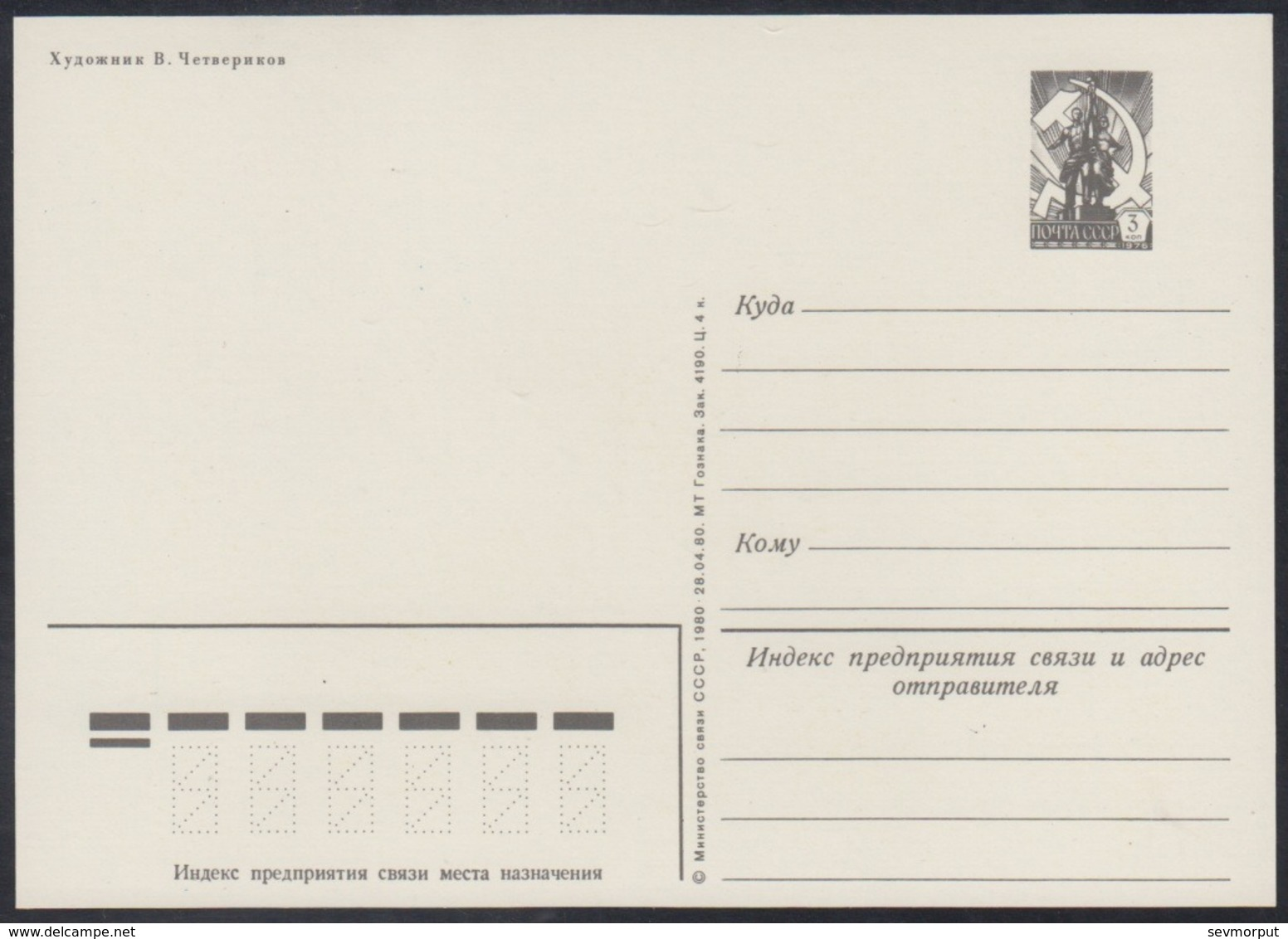 850 RUSSIA 1980 ENTIER POSTCARD L 4190 Mint MARCH 8 WOMAN DAY MOTHER Celebration FAIRY TALE CONTE FEE MARCHE PINOCCHIO - Muttertag