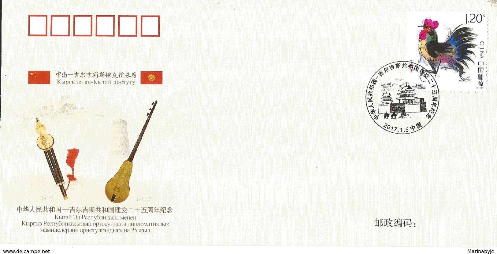 J) 2017 CHINA, INSTRUMENTS, CAMELS, COCK, FDC - Other