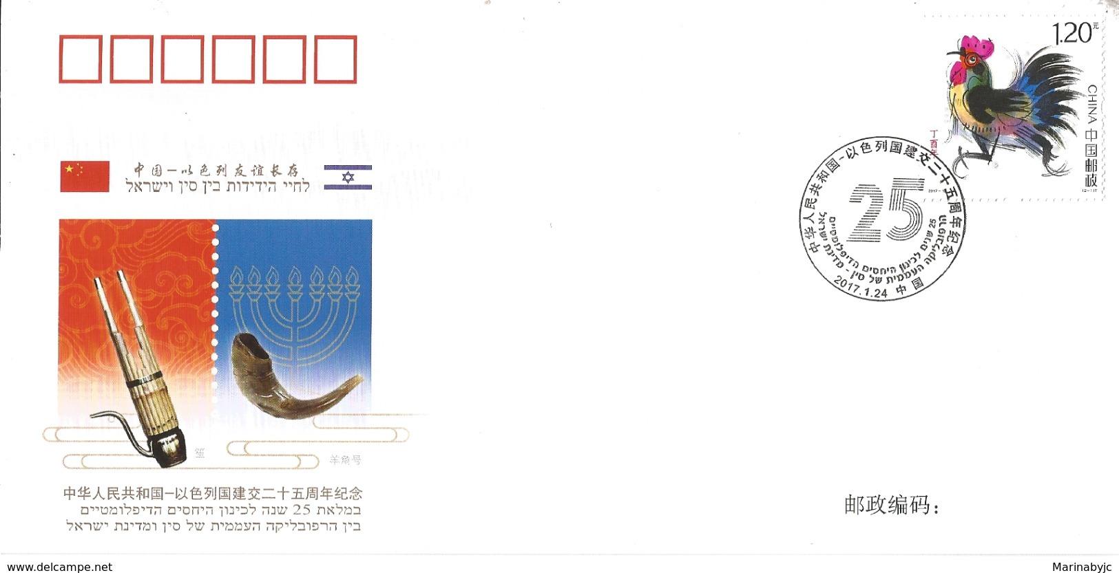 J) 2017 CHINA, INSTRUMENTS, COCK, FDC - China