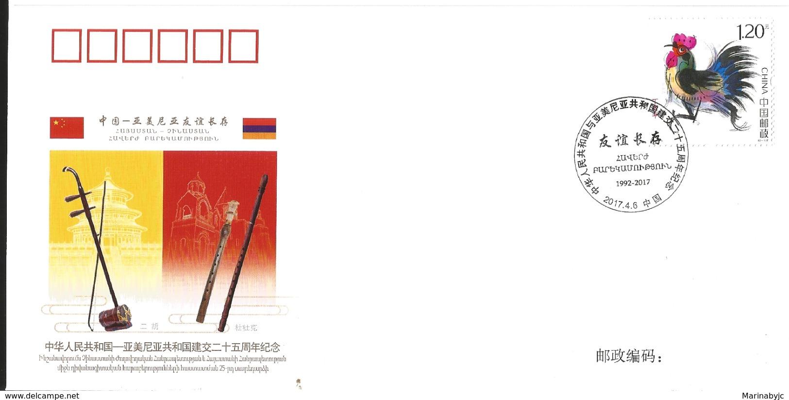 J) 2017 CHINA, MUSICAL INSTRUMENTS, COCK, FDC - China