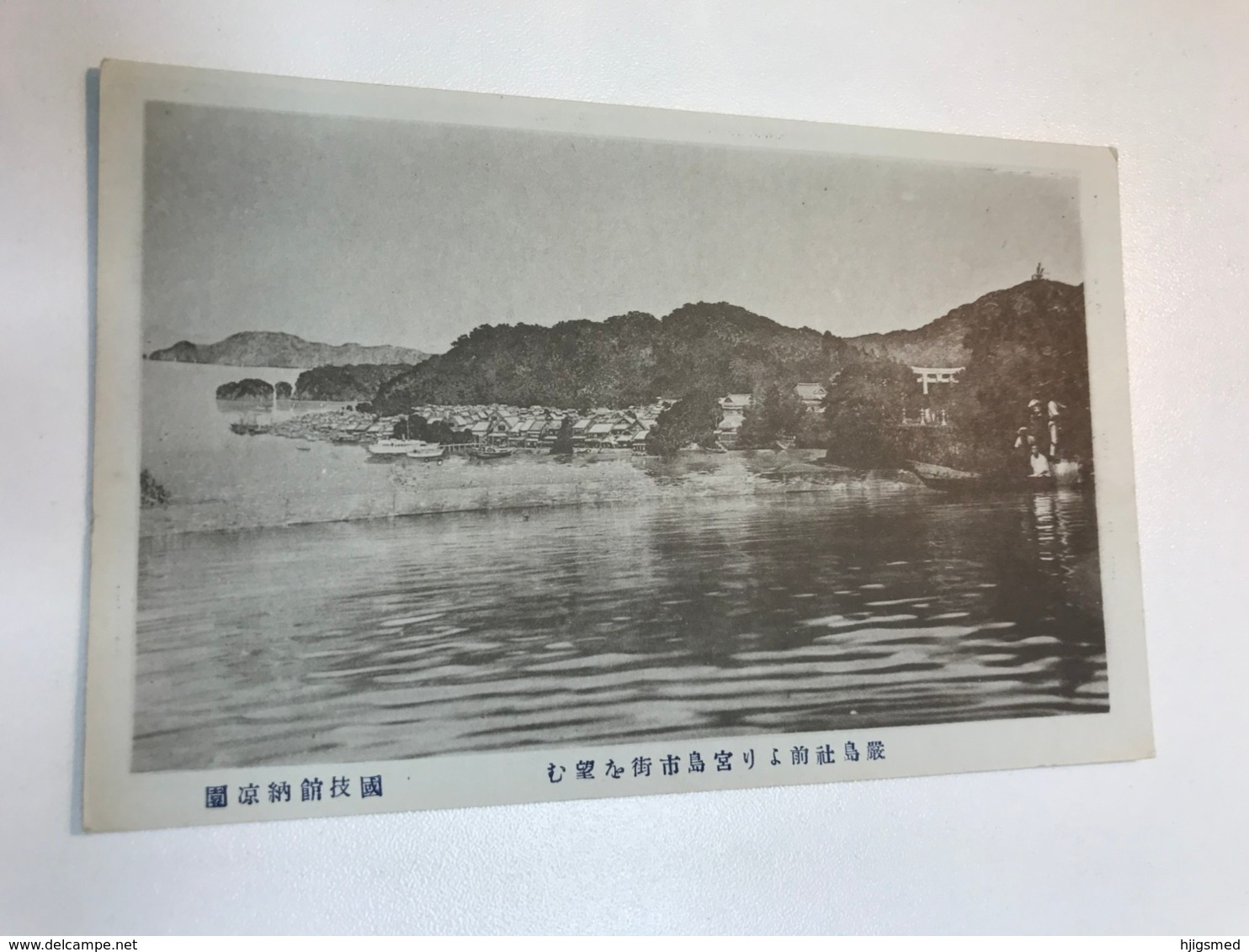 Asia Japan Japanese Card Shrine Ship Boat Dock Shore Tree Men 11474 Post Card Postkarte POSTCARD - Zonder Classificatie