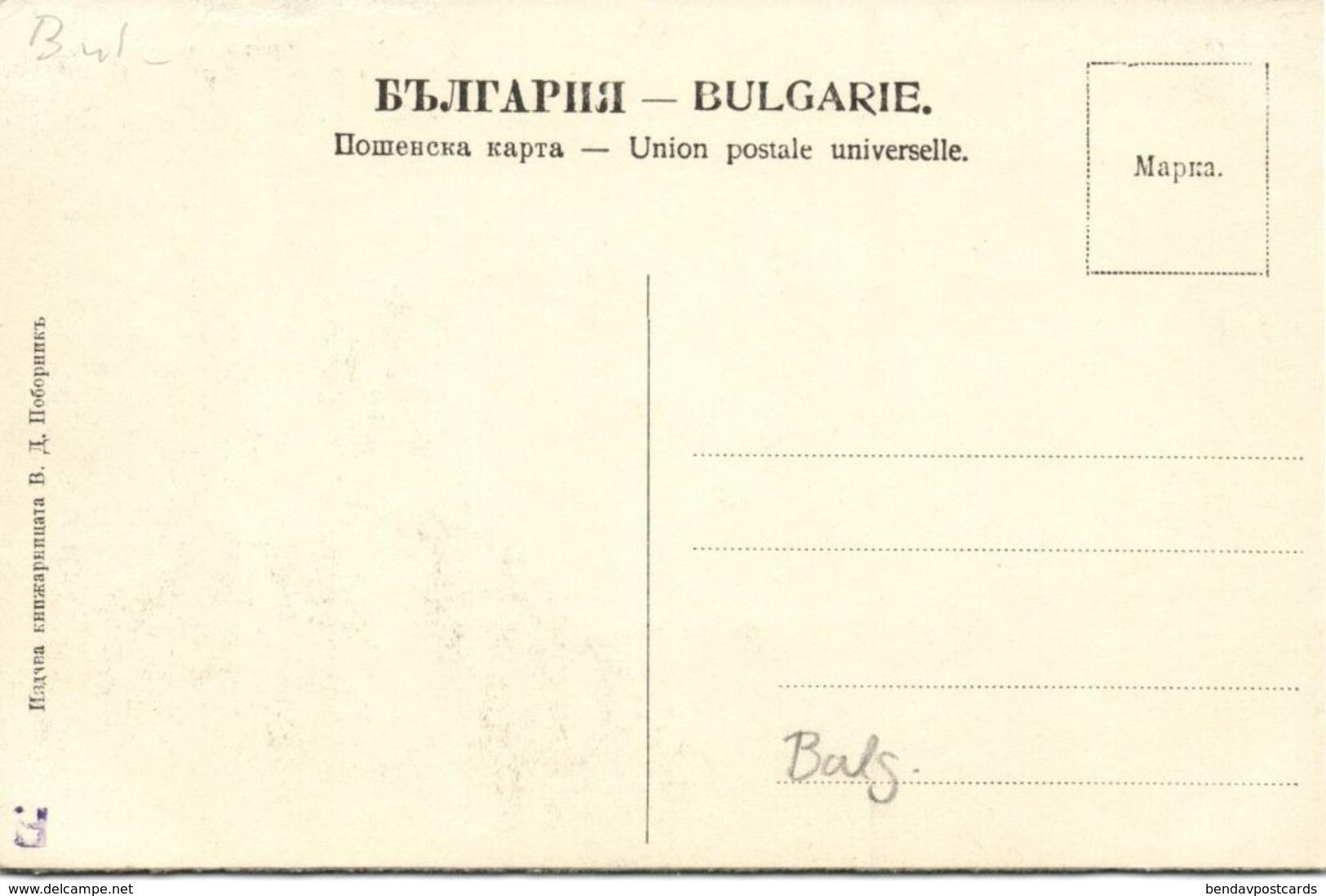 Bulgaria, KYUSTENDIL Кюстендил, Partial View (1910s) Postcard (5) - Bulgaria