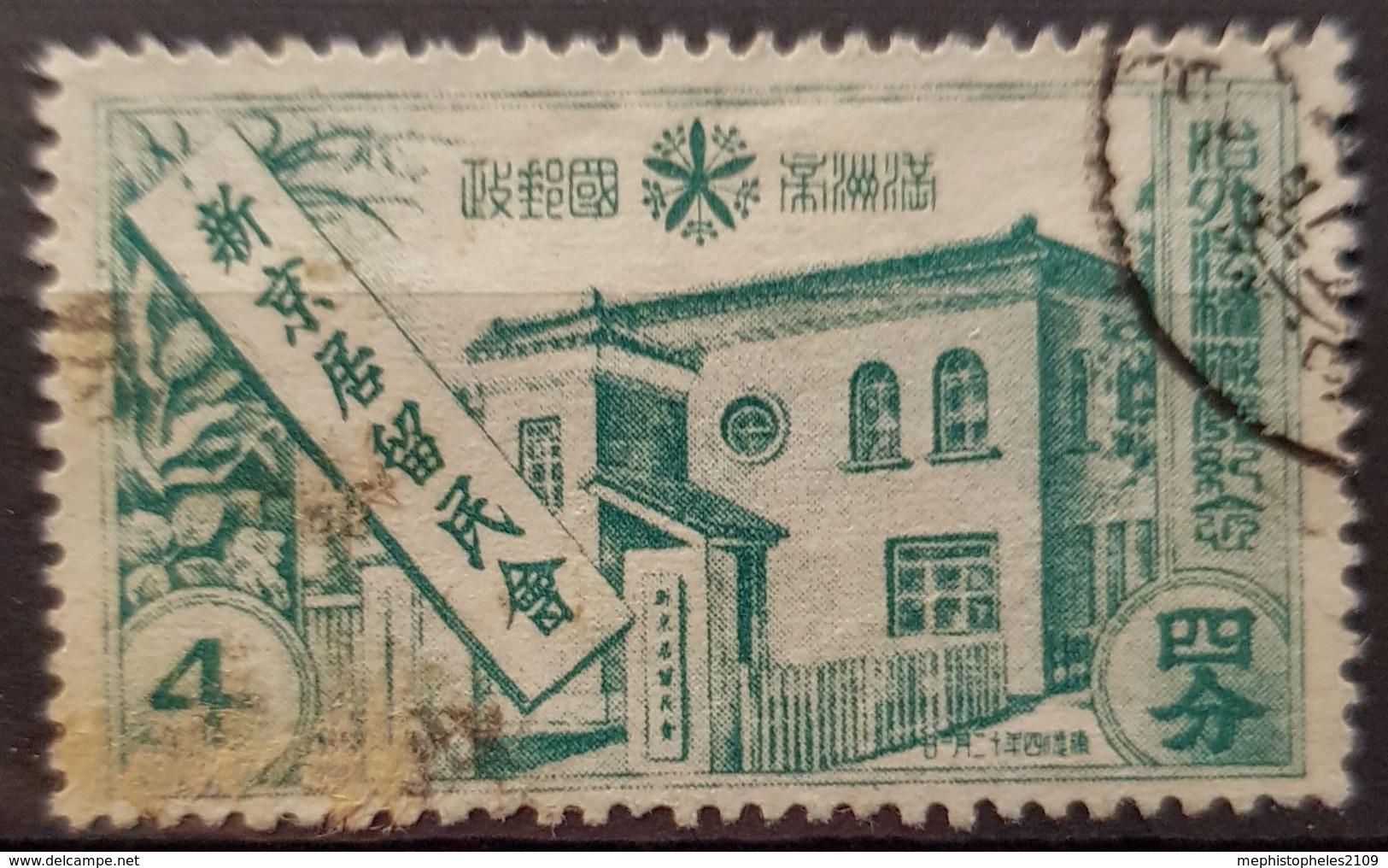 MANCHUKUO 1937 - Canceled - Sc# 122 - 1932-45  Mandschurei (Mandschukuo)
