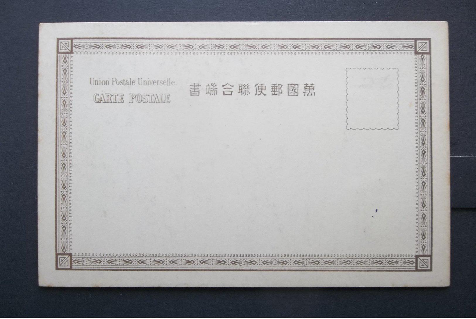 Japan: 1904 UnAd. PPC (#PU8) - Giappone
