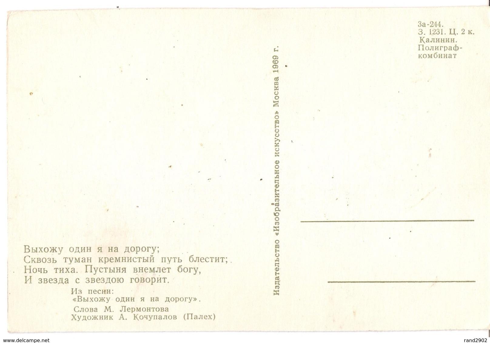 Aleksey Dmitrievich Kochupalov - I Go Out On The Road - 1969 /P301/ - Peintures & Tableaux