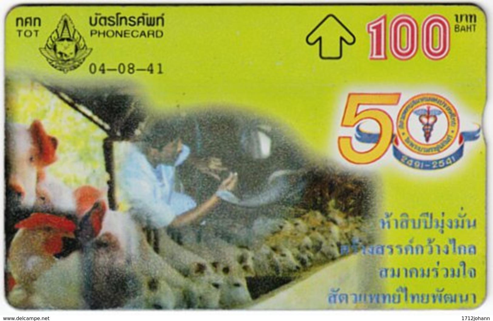 THAILAND F-189 Hologram TOT - 842H - Used - Thaïland