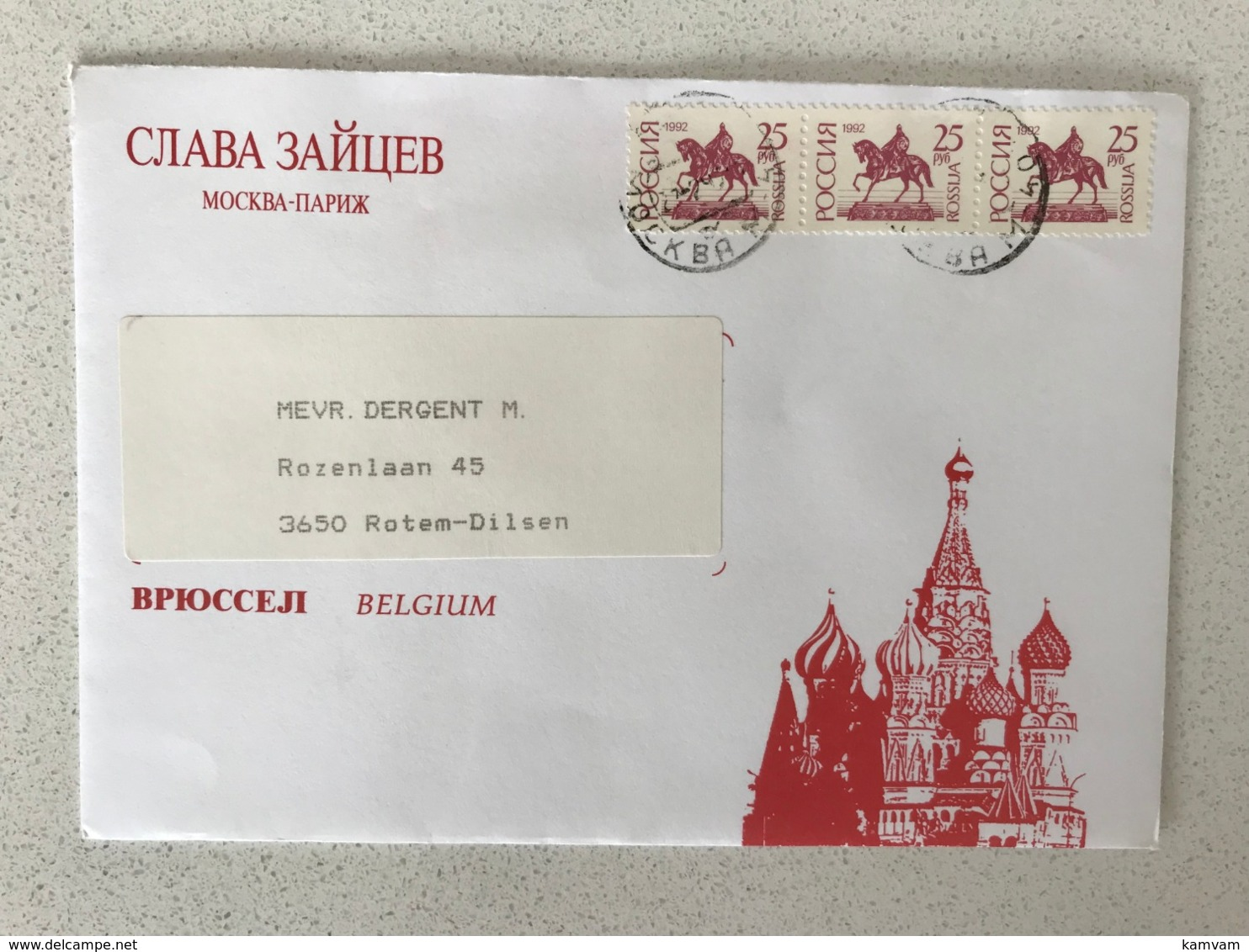 Cover RUSSIA 27.02.1993 For Specialists - Look To Cancels And Extra Added Values - 1992-.... Fédération