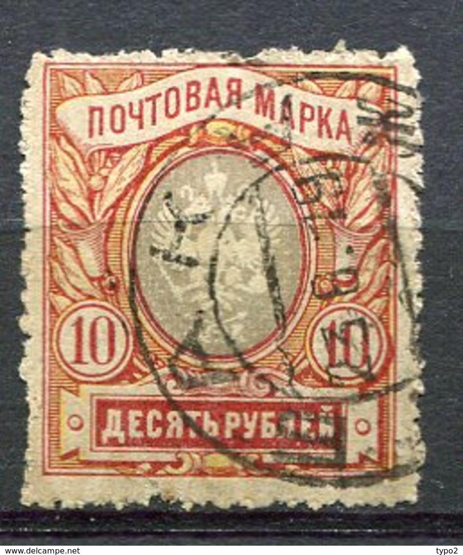 RUSSIE - Yv N° 128 Dentelé  (o)  10r  Rouge Cote   0,8 Euro  BE - 1917-1923 Republic & Soviet Republic