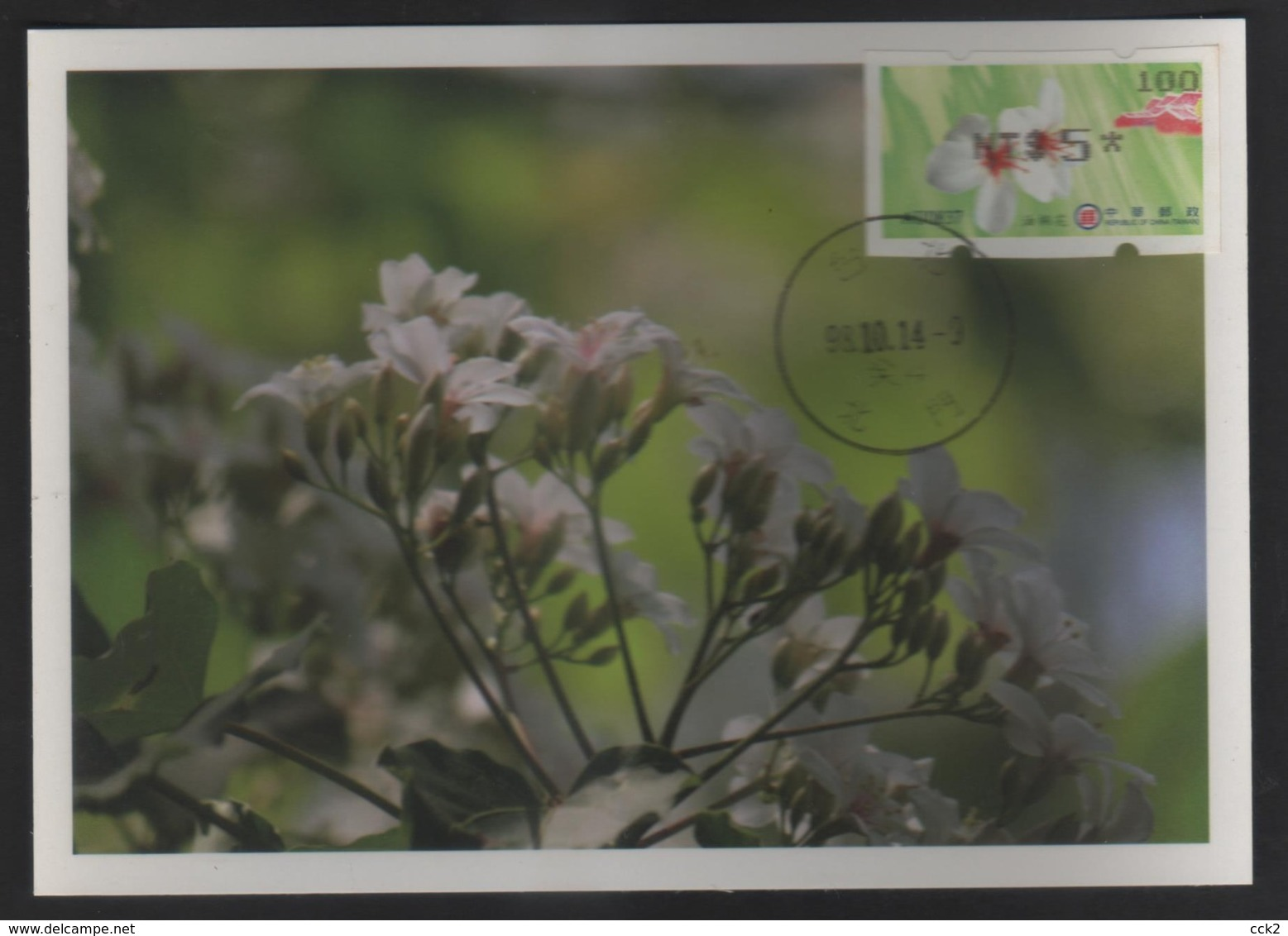 2009 Taiwan(Formosa) Carte Maximum Card With Tung Blossoms ATM Label (continued) - ATM - Frama (vignette)