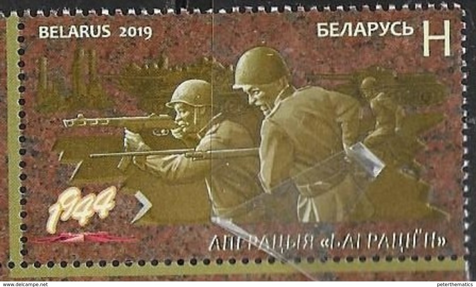 BELARUS, 2019, MNH,JOINT ISSUE WITH RUSSIA,  WWII,  MILITARY, 75th ANNIVERSARY OF LIBERATION,1v - Emisiones Comunes