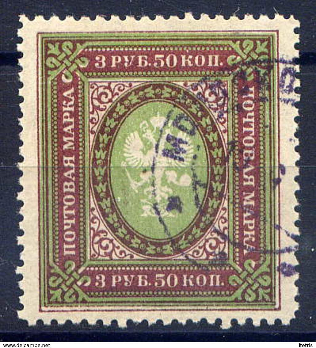 RUSSIE - 126° - ARMOIRIES - 1917-1923 Republic & Soviet Republic