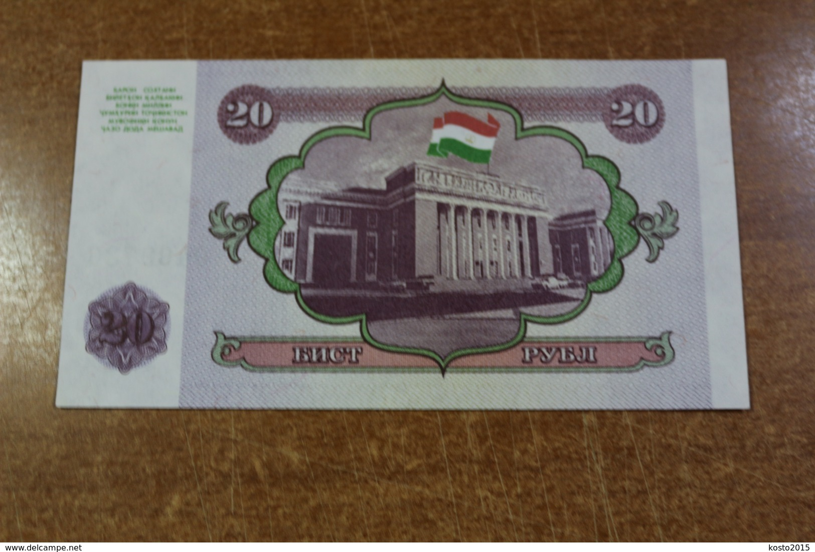 Tajikistan 20 Rubles 1991 UNC - Tadzjikistan