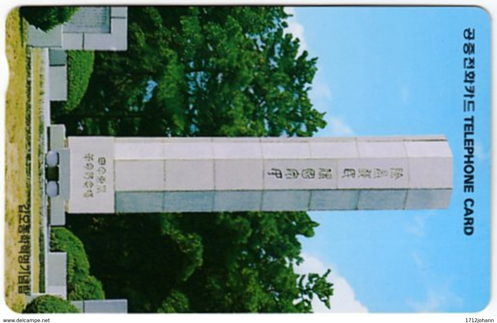 SOUTH KOREA A-691 Magnetic Telecom - Culture, Monument - Used - Korea (Zuid)