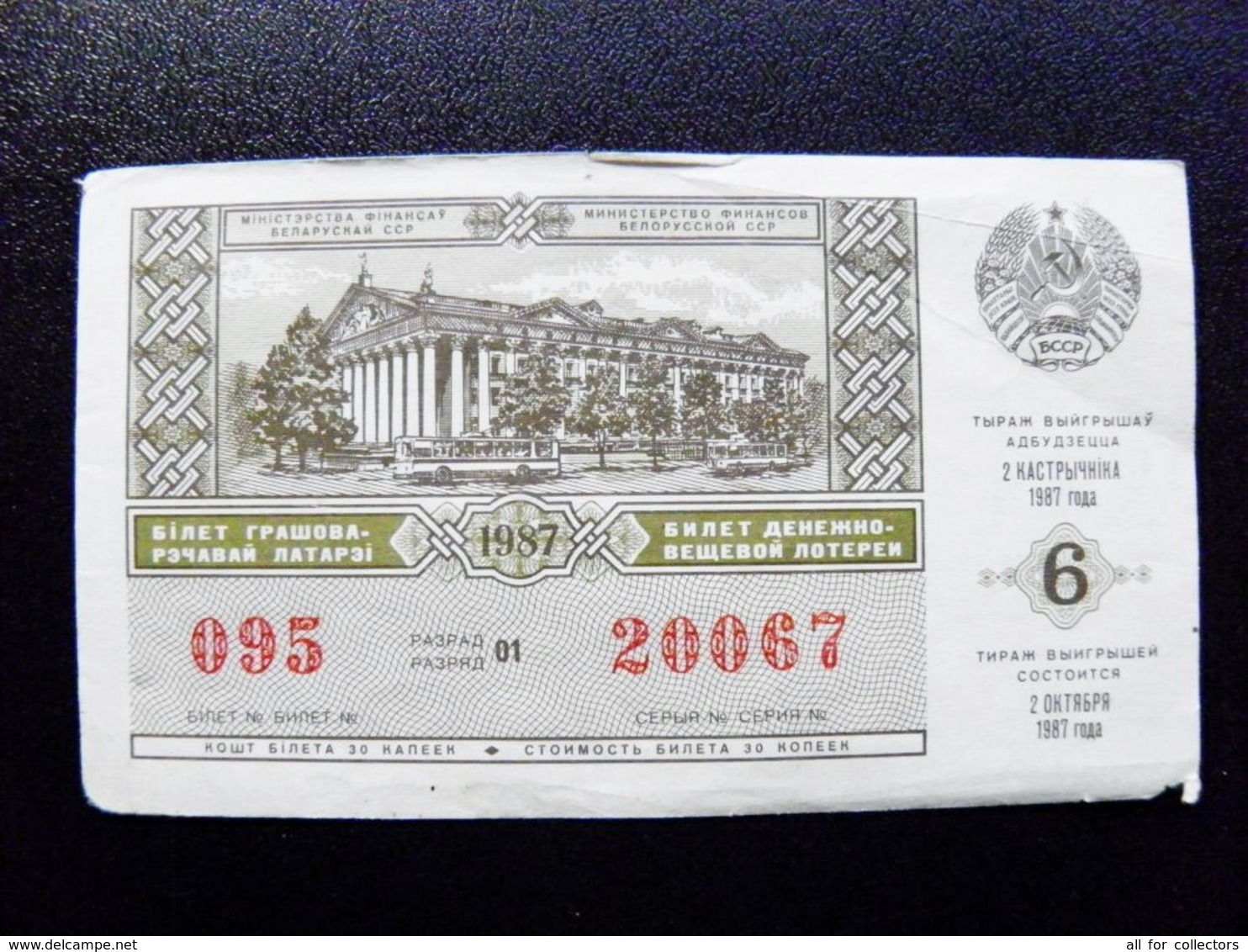 Lottery Ticket Belarus 1987 - Billetes De Lotería