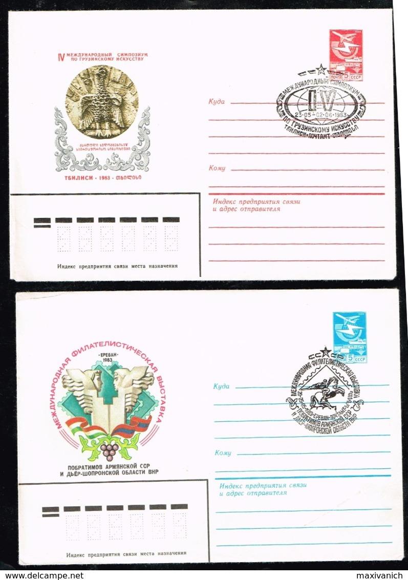 Russia USSR Armenia 1983 Philatelic Exhibition Hungary Grapes GEORGIA Symposium Art  2stationery Cover - 1923-1991 USSR
