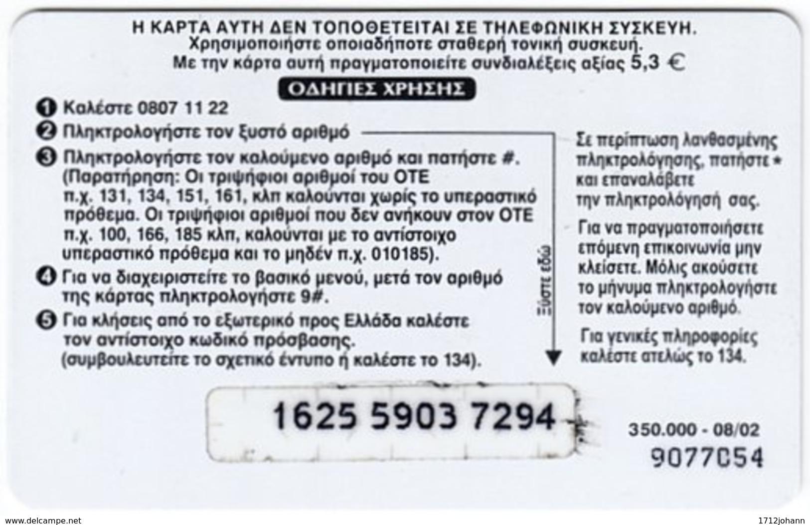 GREECE F-774 Prepaid OTE - Plant, Flower - Used - Griechenland