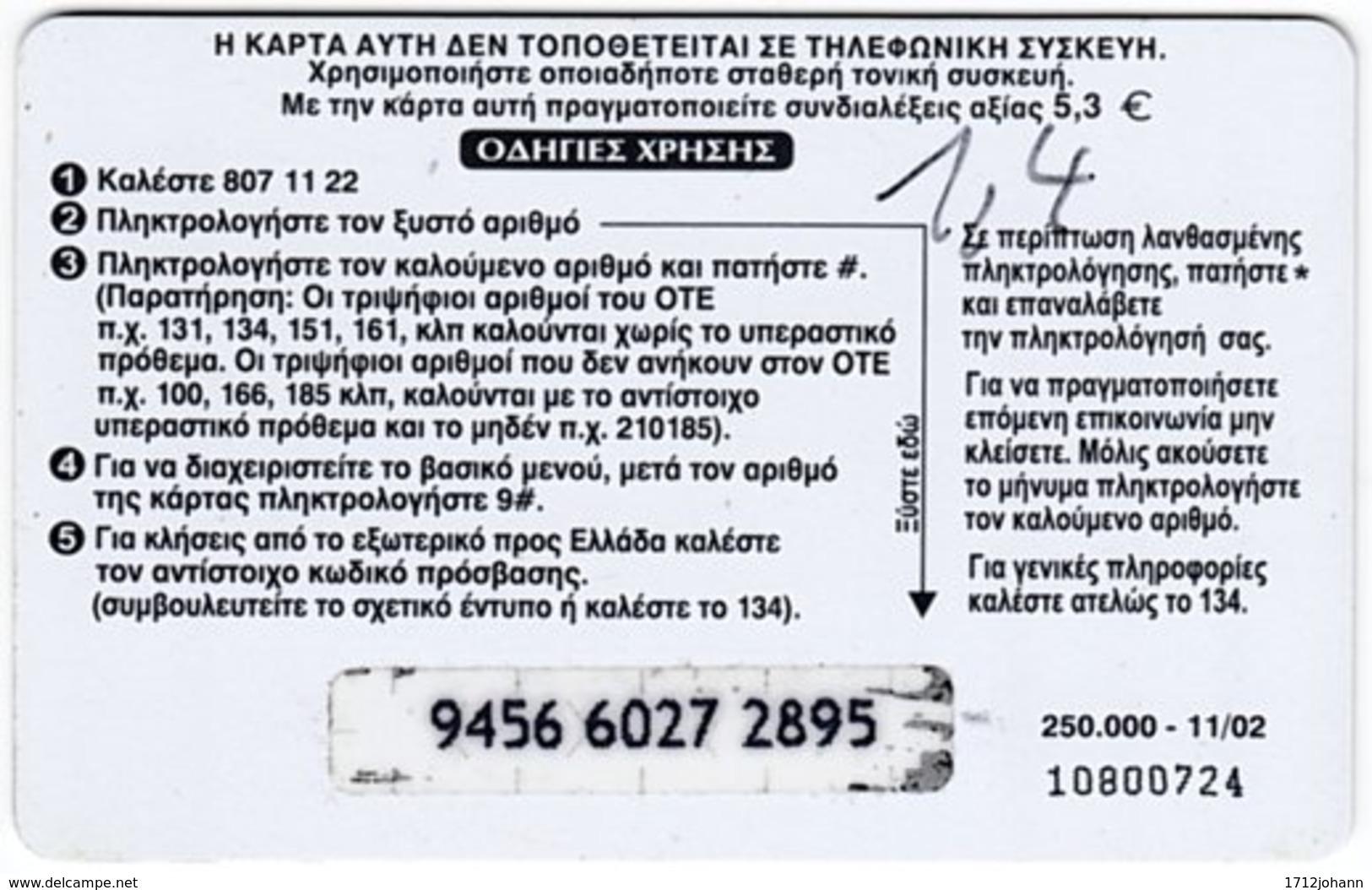 GREECE F-776 Prepaid OTE - Plant, Flower - Used - Griechenland