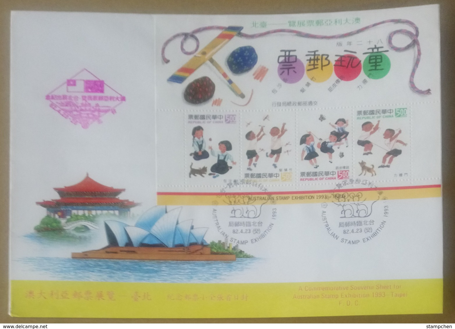 FDC Taiwan 1993 Toy Stamps S/s- Australian- Dueling Rubber Band Bamboo Sandbag Dragonfly Butterfly Cat Dog - 1945-... Republic Of China